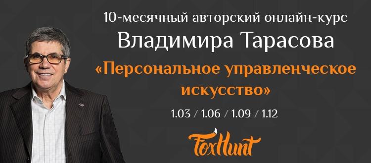 http://tarasov.foxhunt.by/